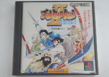 Tenchi wo Kurau 2 II PS1 Capcom Sony Playstation 1