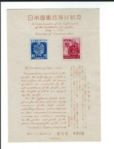 JAPAN Sc 381a Lot 570 NG  Inauguration of the Constitution of May 3,1947