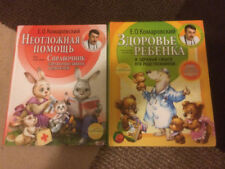Health, Fitness Hardcover Books in Russian
