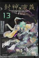 JAPAN Ryu Fujisaki manga: Hoshin Engi (Soul Hunter) Kanzenban 13