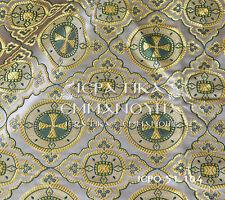 Ecclesiastical Liturgical Vestments Brocade Fabric  IERO 51 104