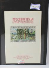 Fifth World Forestry Congress Commemorative Stamps, Republic of China (1960)