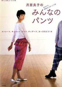 Yoshiko Tsukiori Everyone's Pants - Japanese Dress Pattern Book