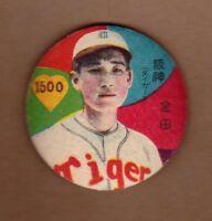 1948 MASAYASU KANEDA VINTAGE JAPANESE MENKO PINWHEEL CARD HOF, EX CONDITION