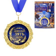 Medaille in einer Wunschkarte Geschenk Souvenir auf russisch Любимый Зя��ь