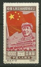 China Worldwide Postal History Stamps