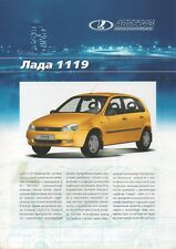 Lada 1119 car (made in Russia) _2002 Prospekt / Brochure