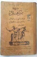 1960s Vintage Arabic Book (سيرة بني هلال ( ابو زيد الهلالي والناعسة وزيد العجاج
