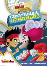 Jake and the Never Land Pirates: Jake vs Hook (DVD)En,Rus,Czech,Hungarian,Polish