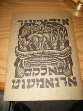Judaica Art Yiddisher Folks Ornament Vitebsk 1920. Facsimile. Solomon Yudovin