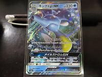 Pokemon card SM6a 014/053 Kingdra GX RR Dragon Storm Japanese