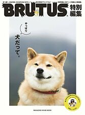 Brutus Yappari Inu Datte Shiba Maru Kumamon Dog Japan Japanese Magazine Book
