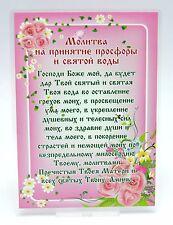Gebete rus Молитва о благополучной торговле святому Иоанну Сочавскому 15,5x11 cm