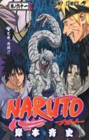 JAPAN NEW NARUTO manga 61 (Jump Comics) Masashi Kishimoto
