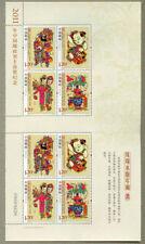 China 2011-2 Mini S/S Fengxiang New Year Woodprint stamp 鳳翔
