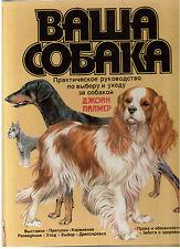 Vasha sobaka. on Russian.