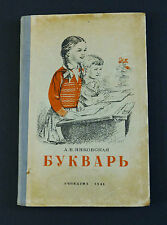 BYKBAPb  russische  illustrierte  Fibel  Russland  Mockba  Moskau  1941