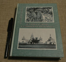 RUSSIAN History and culture KALMYK История и культура Калмыцкого народа Учебник