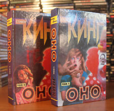 ОНО С. Кинг / IT by Stephen King Rare & Old Collectible Books