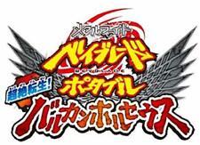Takara Tomy Beyblade Portable: Chouzetsu Tensei Vulcan Horses Japan Import