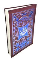 EXTRA LARGE: Quran Mushaf Arabic (Persian Script - HB) (353) IBS