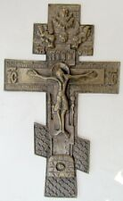 """ANTIQUE RUSSIAN BRONZE WALL ICON CROSS 8 by 4 3/4"""""""