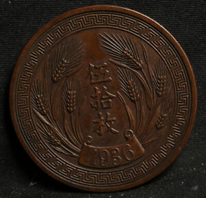CHINA 25 YEAR 50 CASH MINT SPECIME-COPPER COIN