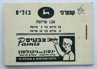 """Israel 1950 """"MERED-I"""" 120pr complete MNH Booklet Bale B.4 CV $110"""