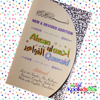 AHSANULQAWAID / QAIDAH QAIDA, LEARN ARABIC, CHILDREN'S 1ST ARABIC ALPHABET BOOK