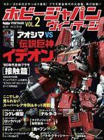 HOBBY JAPAN VINTAGE vol.2 Japanese book Figure Plastic Model Robot Aoshima Ideon