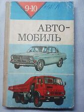 1984 Russian USSR Book Textbook for students Car