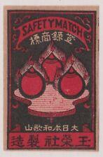 OLD MATCHBOX LABEL JAPAN, 3 GOURDS