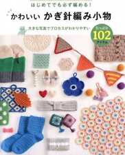 102 Easy to Understand Crochet Goods - Japanese Craft Book