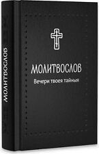 "Russian Mini 4.5"" Book Prayer Supper Thy Mystical Christianity Orthodox Miniatur"