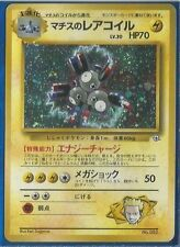 3X JAPANESE LT. SURGE MAGNETON / NM / HOLO / GYM / WRONGWAY052