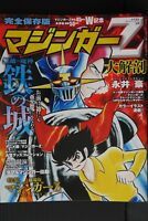 JAPAN Dynamic Productions,Go Nagai: Mazinger Z Daikaibou (Art Guide Book)