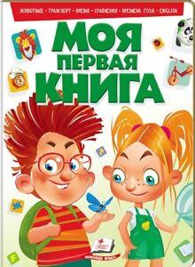 Children's Russian Books for Kids Моя первая книга (зеленая)