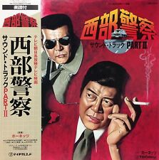 ♪OST SEIBU KEISATSU Pt2 LP JAPAN Movie Police Action Jazz Funk Drum Breaks MP3
