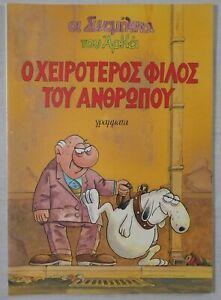 ARKAS 2009 - OI SYNOMILIKOI # 1 GREEK LETTERING COMIC BOOK