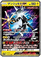 Pokemon Card Japanese - Xurkitree GX 033/114 SM4+ - Holo