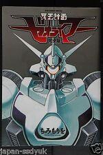 JAPAN manga: Hades Project Zeorymer Kanzen-ban