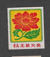 Ancienne   étiquette de paquet   Allumettes Chine  JJJ3 Fleur
