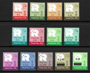 Hong Kong 1988 Stamp Duty Revenue 13V Overprint British Colonial Period 印花