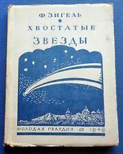 1948 Tailed Stars F. Zigel Astronomy Russian USSR Soviet Vintage Book Rare