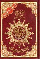 Large Tajweed Quran in Arabic /Islam deluxe Color Coded Qur'an Dar Marifa Mushaf