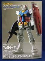Gundam Archives Plus Amuro Ray U.C.0079-0093 Model Graphix Japanese Book Gunpla
