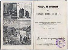 """Imperial RUSSIA """"Тонул да Выплыл, или Похождения МУЖИЧКА в ПИТЕРЕ"""" СПБ 1900"""