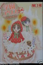 JAPAN Higuchi Tachibana: Gakuen Alice Illustration Fan Book