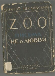 Shklovsky, Victor. Zoo: The letters are not about love, or the Third Eloise.1929