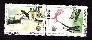 #53a - Belarus - 1993 -Dancing / Architecture  -  MNH - VF - superfleas - cv$10